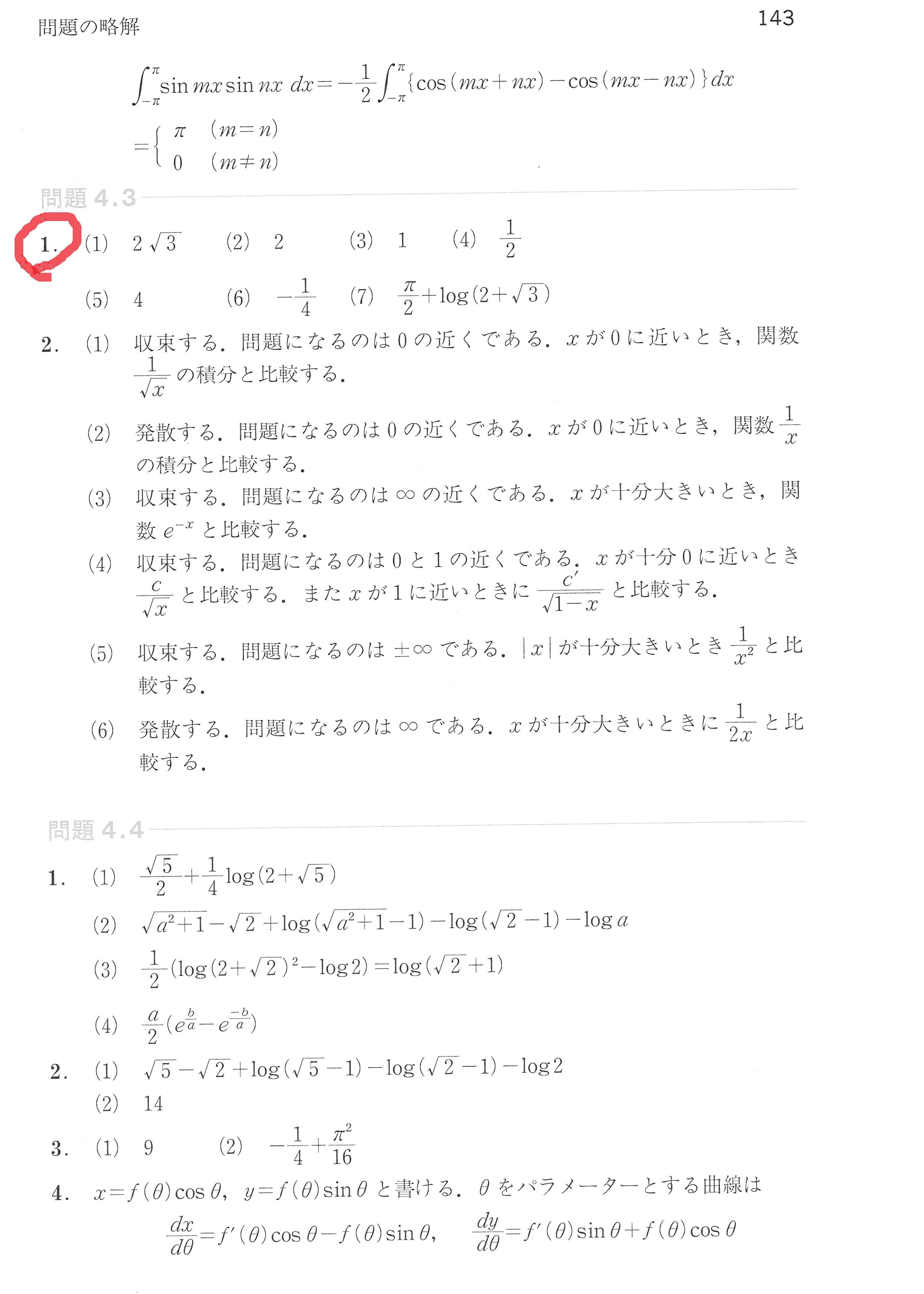 線形 解答 入門 代数